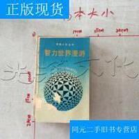 【二手旧书九成新】智力世界漫游---[ID:465357][%#247E6%#]---[中图分类法][!G899其