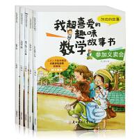 我超喜爱的趣味数学故事书系列5册 日期图表时刻表 减法加法的故事图书 一二三年级小学生课外阅读数学故事绘本 6-8-1