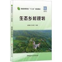 生态乡村规划 中国建材工业出版社