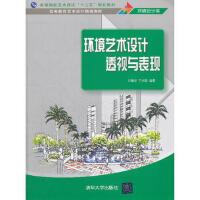 环境艺术设计透视与表现(高等教育艺术设计精编教材) 刘雅培,李剑敏 清华大学出版社