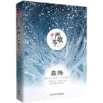 严歌苓作品集:霜降(精装)
