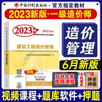 YS一级造价师2021教材 建设工程造价管理 一级造价工程师2021教材 一级造价师考试教材2021 造价工程师2021