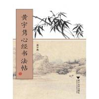 黄宇隽心经书法帖(电子书)