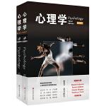 心理学(第三版)(套装上下册)