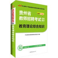 中公2017贵州省教师招聘考试专用教材教育理论综合知识