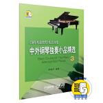 中外钢琴独奏小品精选3(附扫码音频) 《钢琴基础教程》配套曲集