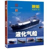 液化气船/舰船科普丛书 上海科学技术出版社