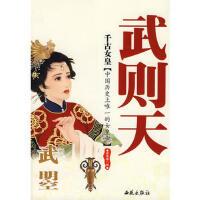 【二手旧书9成新】千古女皇:武�孜湓蛱炷捷账�9787802106369西苑出版社一