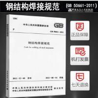 【官方正版】GB 50661―2011 钢结构焊接规范