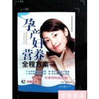 【旧书二手书85品】孕妇营养全程方案 /张家林,陈元亮主编 人民日报出版社