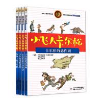 正版 全套4册 小飞人卡尔松系列 卡尔松的恶作剧 世界儿童文学大师林格伦作品精选 注音美绘版 长袜子皮皮姐妹篇 国际安