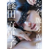 现货【日版】 �S田麻里子 完全版写真集 「Memories」