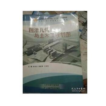 二手8成新 画法几何与土木工程制图习题集 9787530899670 陈英杰
