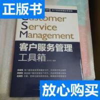 [二手旧书9成新]客户服务管理工具箱 /赵文明 中国铁道出版社