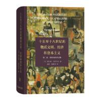 十五至十八世纪的物质文明、经济和资本主义(第二卷 形形色色的交换)
