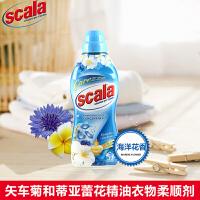 scala斯卡乐进口衣物柔软剂防静电芳香柔顺剂防皱衣物护理