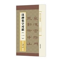 集字字帖系列・汉碑集字对联(一)