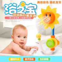儿童夏天戏水玩具婴幼儿洗澡浴室玩具 沐浴向日葵花洒 彩盒包装