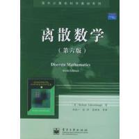 【旧书9成新】【正版现货包邮】离散数学(第六版)/国外计算机科学教材系列约翰巴夫(Johnsonbaugh,R.),石