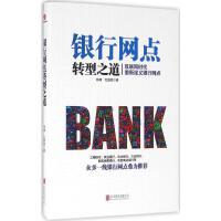 时代光华:银行网点转型之道