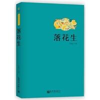 【RT3】落花生(本书由于丹和葛红兵老师提笔作序) 许地山 新世界出版社 9787510447990