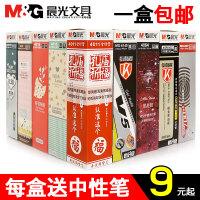 晨光中性笔芯 水笔芯全针管替芯黑红0.5mm笔芯0.38批发买一盒送一中性笔