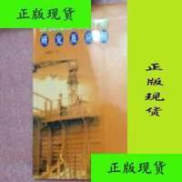 【二手旧书9成新】建筑模板与脚手架研究及应用 /糜嘉平 中国建筑