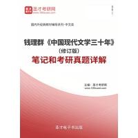 钱理群《中国现代文学三十年》(修订本)笔记和考研真题详解【资料】