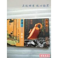 【二手旧书85成新】茶道:普洱(修订版)茶道 铁观音(附光盘)两本合售 /中映良品 编著 成都时代出版社