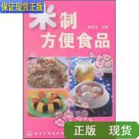 【二手旧书9成新】米制方便食品
