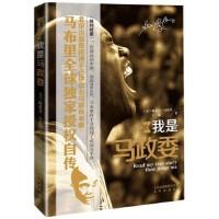 我是马政委 (美)斯蒂芬・马布里,王猛 北京出版社 9787200093346
