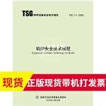 现货速发 2020年新标准 TSG 11-2020 锅炉安全技术规程代替TSG G0001-2012监察规程 TSG G