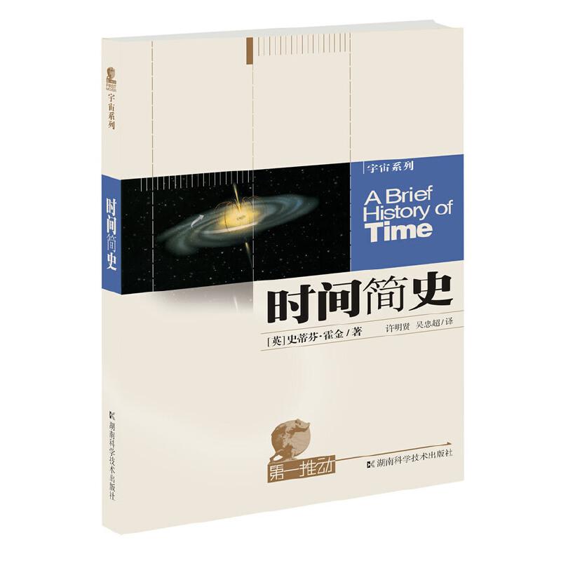 宇宙系列-时间简史