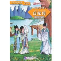 白蛇传 第1级学汉语分级读物 民间故事
