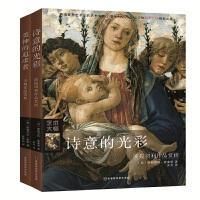 文艺复兴大师(共两册)