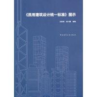 《民用建筑设计统一标准》图示