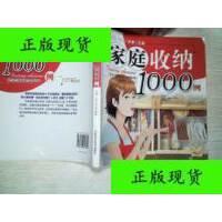【二手旧书9成新】家庭收纳1000例 /[日]主妇之友社 编;刘丹云