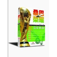 桑巴荣耀-2014巴西世界杯观赛竞彩指南 胡敏娟, 姜山 中国发展出版社 9787802347328