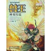 兽王10 神龙传说