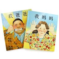 我爸爸我妈妈全2册精装绘本 0-3岁正版精装3-4-6周岁全儿童图书宝宝睡前故事书启蒙亲子早教情商成长图画婴幼儿书籍