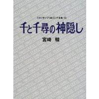 千と千�い紊耠Lし ISBN:9784198614393
