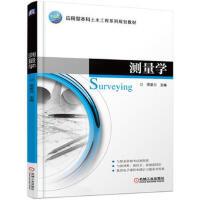 测量学 梁彦兰 9787111560456 机械工业出版社教材系列