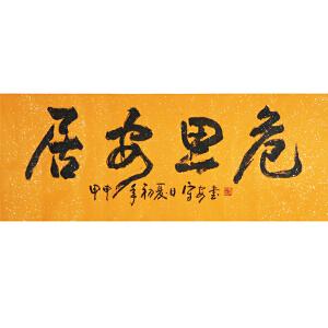 刘守安《居安思危》        a179