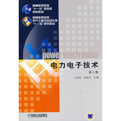 【二手书旧书8成新】电力电子技术 第5版 王兆安 9787111268062 机械工业出版社 正版图书,一般无光盘8成新左右,择优发货