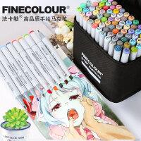 FINECOLOUR二代法卡勒2代动漫马克笔60/72色套装酒精油性马克笔学生动漫服装设计美术绘画160双头彩色马克笔