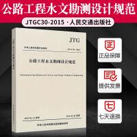 正版现货 JTG C30-2015 公路工程水文勘测设计规范 (代替JTG C30-2002)公路交通水文勘察现行规范