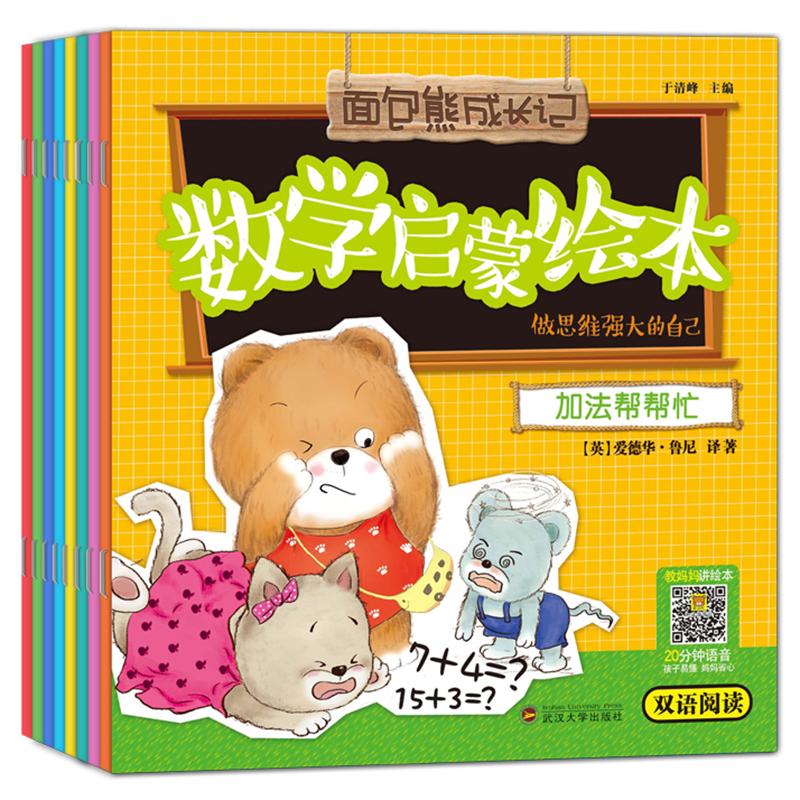 情商教育童话书幼儿园行为习惯培养绘本宝宝睡前故事书幼儿4-5周岁
