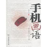 【正版二手8成新】手机画语:画家致友人书与画 刘玉山 商务印书馆