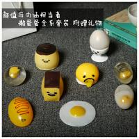 捏捏乐懒蛋蛋全套呕吐蛋黄发泄玩具减压玩具蛋黄创意整蛊玩具