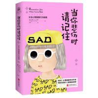 当你悲伤时请记住-女生心理健康行为指南